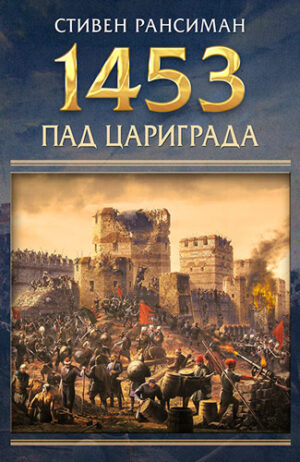 1453 pad Carigrada - Stiven Ransiman
