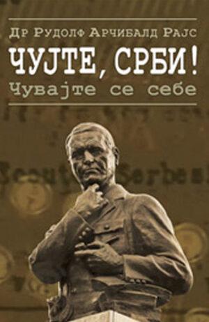 Čujte Srbi - Dr Rudolf Arčibald Rajs