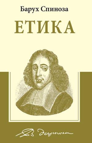 Etika - Baruh Spinoza