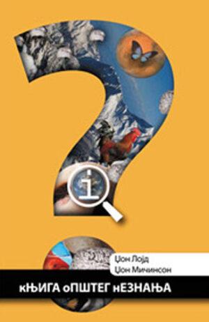 Knjiga opšteg neznanja - Džon Lojd Džon Mičinson