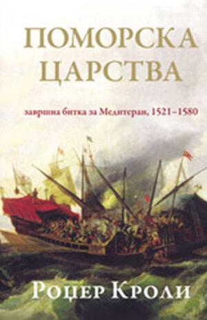 Pomorska carstva - Rodžer Kroli