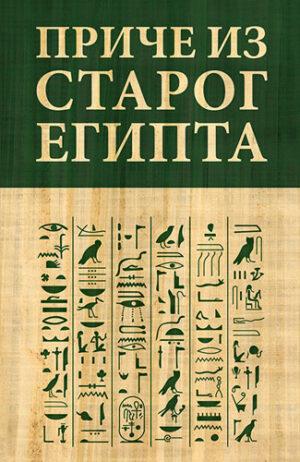 priče iz Starog Egipta - I. C. Kacnelson