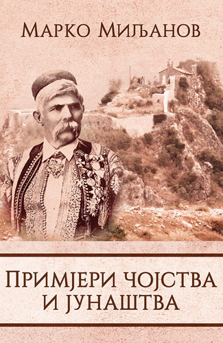 Primjeri čojstva i junaštva Marko Miljanov