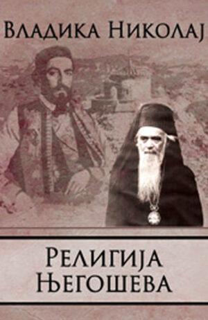 Religija Njegoševa - Vladika Nikolaj