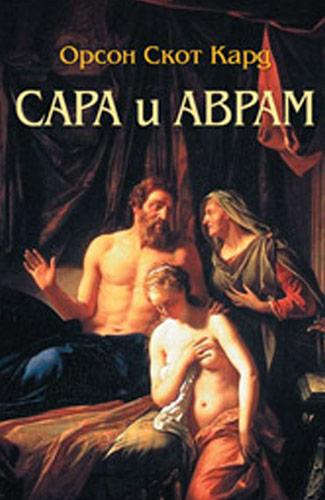 Sara i Avram - Orson Skot Kard