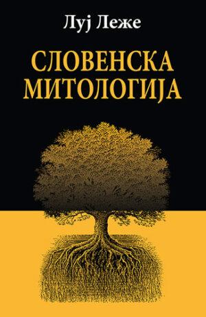 Slovenska mitologija - Luj Leže