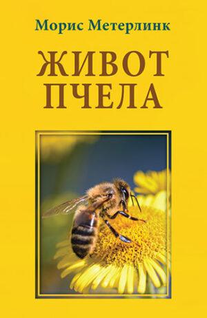 Život pčela - Moris Meterlink