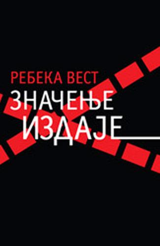 Značenje izdaje - Rebeka Vest