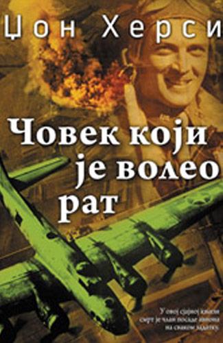 Čovek koji je voleo rat - Džon Hersi
