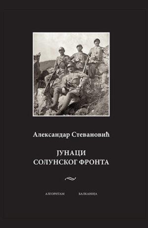 junaci solunskog fronta - Aleksandar Stevanović