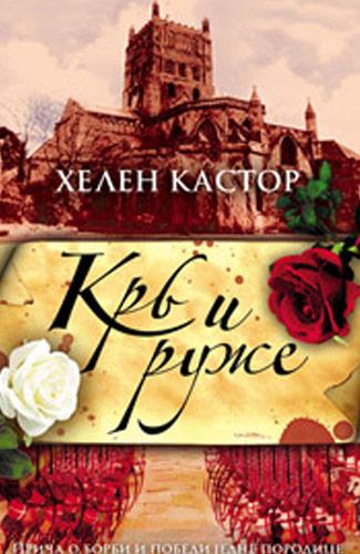 Krv i ruže - Helen Kastor
