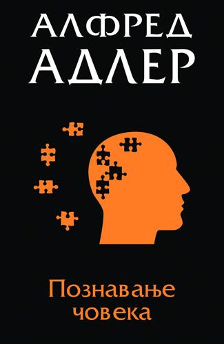 Poznavanje čoveka Alfred adler