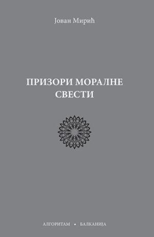Prizori moralne savesti - Jovan Mirić