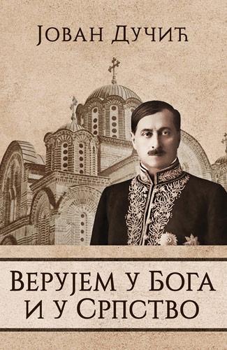 Verujem u Boga i u Srpstvo Jovan Dučić