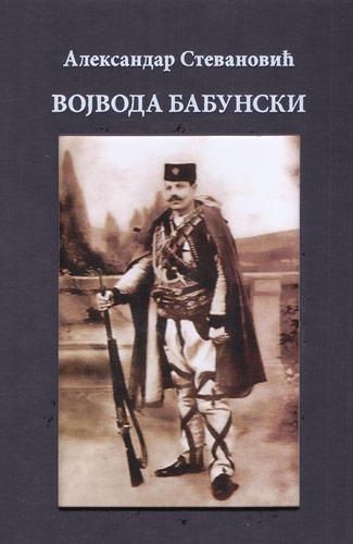 Vojvoda Babunski Aleksandar Stevanović